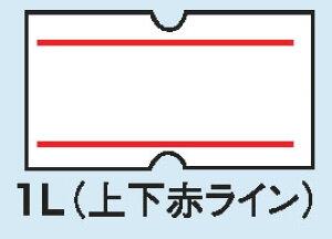 ハンドラベラーACE用ラベル(10巻入) 上下赤ライン【ラベラー ラベルプリンタ】【包装用品】【値札】【業務用】