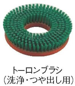 ポリシャーCP-12K用替えブラシ トーロンブラシ【掃除用品】【清掃用品】【業務用】