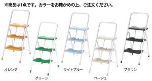 折りたたみステップ 3段 ベージュ 【脚立 踏み台】【業務用】