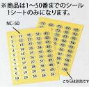 【メール便配送可能】えいむ ナンバーシール NC-50(1〜50)【シール】【業務用】