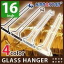 【あす楽対応】業務用グラスハンガー 16インチ選べる4色(金・銀・銅・黒)【グラスラック】【業務用】【あす楽】