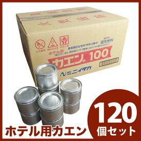 ホテル用カエン 100g