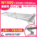 【送料無料】ステンレス パイプ棚 KIPROSTAR PRO-WSP150【吊り棚】【つり棚】【業務用】