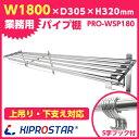 【送料無料】ステンレス パイプ棚 KIPROSTAR PRO-WSP180【吊り棚】【つり棚】【業務用】