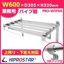 【即日出荷】ステンレス パイプ棚 KIPROSTAR PRO-WSP60【吊り棚】【つり棚】【業務用】【あす楽】