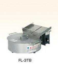 新品:ホシザキ電気フライヤー FL-3TB