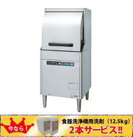 新品 ホシザキ 食器洗浄機 JWE-450RUB3小型ドアタイプ 貯湯タンク内蔵食洗機  業務用食器洗浄機食器洗浄機 業務用 送料無料