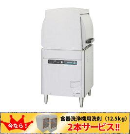 新品 ホシザキ 食器洗浄機 JWE-450WUB小型ドアタイプ 貯湯タンク内蔵食洗機  業務用食器洗浄機食器洗浄機 業務用 送料無料
