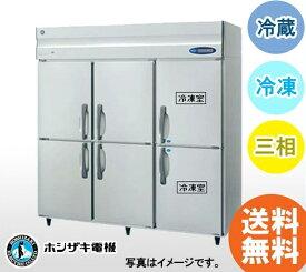 新品 ホシザキ タテ型冷凍冷蔵庫 HRF-180LAF3(旧型番 HRF-180LZF3)業務用 冷凍冷蔵庫  業務用冷凍冷蔵庫送料無料