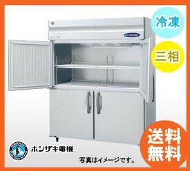 新品 ホシザキ タテ型冷凍庫 HF-150LA3-ML (旧型番 HF-150LZ3-ML) ワイドスルータイプ 幅1500×奥行800×高さ1910(〜1940)(mm) 業務用 縦型冷凍庫 送料無料