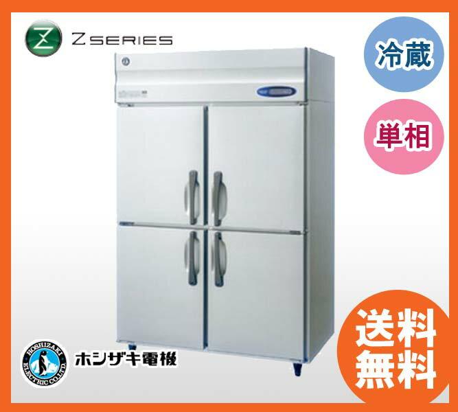 【送料無料】新品!ホシザキ 冷蔵庫 HR-120AT(HR-120ZT) インバーター制御[厨房一番]