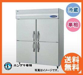 新品 ホシザキ タテ型冷蔵庫 HR-150LA(旧型番 HR-150LZ)幅1500×奥行800×高さ1910(〜1940)(mm)業務用 縦型冷蔵庫 送料無料