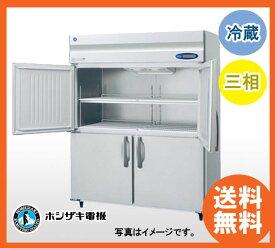 新品 ホシザキ タテ型冷蔵庫 HR-150LA3-ML(旧型番 HR-150LZ3-ML)ワイドスルータイプ 幅1500×奥行800×高さ1910(〜1940)(mm)業務用 縦型冷蔵庫 送料無料