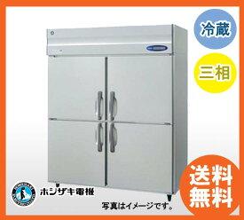 新品 ホシザキ タテ型冷蔵庫 HR-150LAT3(旧型番 HR-150LZT3) 幅1500×奥行650×高さ1910(〜1940)(mm)業務用 縦型冷蔵庫 送料無料