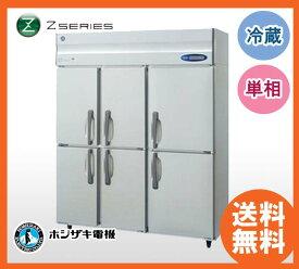 新品 ホシザキ タテ型冷蔵庫 HR-150A-6D(旧型番 HR-150Z-6D) インバーター制御幅1500×奥行800×高さ1910(〜1940)(mm)業務用 縦型冷蔵庫 送料無料 受注生産