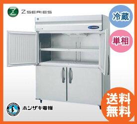新品 ホシザキ タテ型冷蔵庫 HR-150A-ML (旧型番 HR-150Z-ML)インバーター制御 ワイドスルータイプ 幅1500×奥行800×高さ1910(〜1940)(mm)業務用 縦型冷蔵庫 送料無料