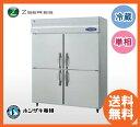 【送料無料】新品!ホシザキ 冷蔵庫 HR-150Z インバーター制御[厨房一番]
