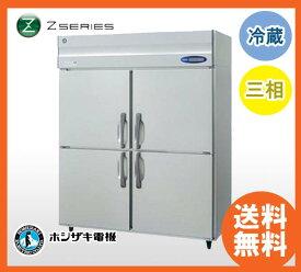 新品 ホシザキ タテ型冷蔵庫 HR-150A3 (旧型番 HR-150Z3)インバーター制御 幅1500×奥行800×高さ1910(〜1940)(mm)業務用 縦型冷蔵庫 送料無料