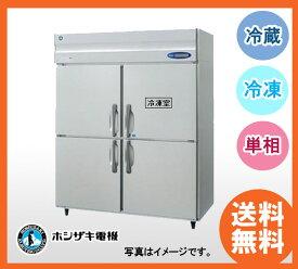 新品 ホシザキ タテ型冷凍冷蔵庫 HRF-150LAT(旧型番 HRF-150LZT) 送料無料業務用 冷凍冷蔵庫  業務用冷凍冷蔵庫