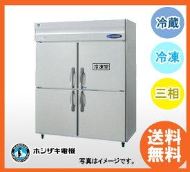 新品 ホシザキ タテ型冷凍冷蔵庫 HRF-150LAT3(旧型番 HRF-150LZT3) 送料無料業務用 冷凍冷蔵庫  業務用冷凍冷蔵庫