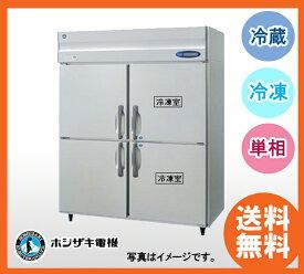 新品 ホシザキ タテ型冷凍冷蔵庫 HRF-150LAFT(旧型番 HRF-150LZFT)業務用 冷凍冷蔵庫  業務用冷凍冷蔵庫送料無料