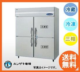 新品 ホシザキ タテ型冷凍冷蔵庫 HRF-150LAFT3(旧型番 HRF-150LZFT3)業務用 冷凍冷蔵庫  業務用冷凍冷蔵庫送料無料