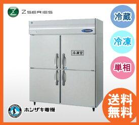 新品 ホシザキ タテ型冷凍冷蔵庫 HRF-150AT(旧型番 HRF-150ZT) タテ型 インバーター制御業務用 冷凍冷蔵庫  ホシザキ 冷凍冷蔵庫業務用冷凍冷蔵庫 ホシザキ冷凍冷蔵庫
