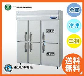 新品 ホシザキ タテ型冷凍冷蔵庫 HRF-150AF3-6D(旧型番 HRF-150ZF3-6D) タテ型 インバーター制御業務用 冷凍冷蔵庫 ホシザキ 冷凍冷蔵庫業務用冷凍冷蔵庫 ホシザキ冷凍冷蔵庫