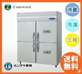新品 ホシザキ タテ型冷凍冷蔵庫 HRF-150AFT3(旧型番 HRF-150ZFT3) タテ型 インバーター制御業務用 冷凍冷蔵庫 ホシザキ 冷凍冷蔵庫業務用冷凍冷蔵庫 ホシザキ冷凍冷蔵庫
