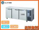【送料無料】新品!ホシザキ コールドテーブル冷凍冷蔵庫 RFT-180SNF-E-R(右ユニットタイプ)[厨房一番]