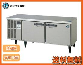 新品 ホシザキ コールドテーブル 冷蔵庫(低コールドテーブル)幅1500×奥行600×高さ650(mm)RL-150SNCG-ML-Tコールドテーブル  台下冷蔵庫ホシザキ 冷蔵庫  業務用 冷蔵庫