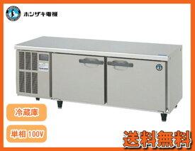 新品 ホシザキ コールドテーブル 冷蔵庫(低コールドテーブル)幅1500×奥行600×高さ600(mm)RL-150SNCGコールドテーブル  台下冷蔵庫ホシザキ 冷蔵庫  業務用 冷蔵庫