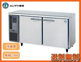 【新品】ホシザキ コールドテーブル冷蔵庫 RT-150SNF-E 横型幅1500×奥行600×高さ800(mm)インバーター制御【 コールドテーブル 】【 台下冷蔵庫 】【 ホシザキ 冷蔵庫 】【 業務用 冷蔵庫 】