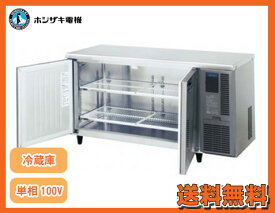 新品 ホシザキ コールドテーブル 冷蔵庫幅1500×奥行600×高さ800(mm)RT-150SNG-RML インバーター制御右ユニット ワイドスルータイプコールドテーブル  業務用冷蔵庫ホシザキ 冷蔵庫  業務用 冷蔵庫