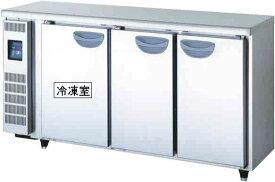 新品 福島工業(フクシマ)業務用横型冷凍冷蔵庫 超薄型 コールドテーブル幅1500×奥行450×高さ800(mm)LCU-151PE-E