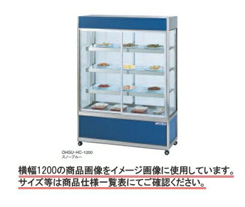 【送料無料】新品!大穂 冷蔵ショーケース 多目的ケース OHGU-HCf-900 [厨房一番]
