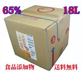 【業務用】アルコール製剤 エタノール製剤 アルコール濃度65% 18L 【送料無料】