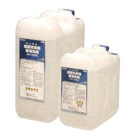 新品 ホシザキ 食器洗浄機用洗剤 10L×2 JWS-10DHG食器洗浄機 洗剤  食洗機 洗剤食洗機用洗剤