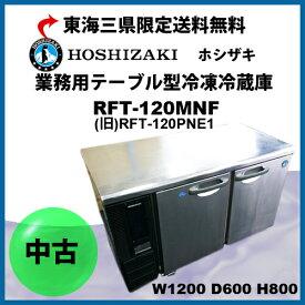 【中古】業務用冷蔵庫 ホシザキ コールドテーブル冷凍冷蔵庫 RFT-120MNF(旧)RFT-120PNE1