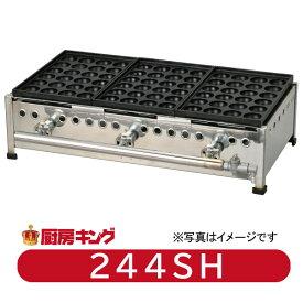 IKK業務用たこ焼き器24穴×4連 鉄鋳物 フチ高 244SH【送料無料】