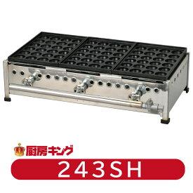 IKK業務用たこ焼き器24穴×3連 鉄鋳物 フチ高 243SH【送料無料】