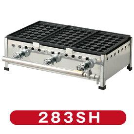 新製品 たこ焼き器28穴×3連 フチ高 鉄鋳物 283SH(代引・送料無料) 新品