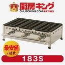 IKK業務用たこ焼き器18穴×3連 鉄鋳物 183S★代引・送料無料★