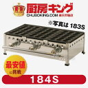 IKK業務用たこ焼き器18穴×4連 鉄鋳物 184S★代引・送料無料★