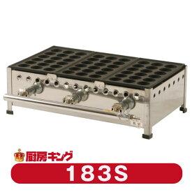 【在庫あり】たこ焼き器18穴×3連 鉄鋳物 183S★代引・送料無料★新品