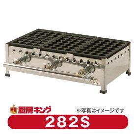 IKK業務用たこ焼き器28穴×2連 鉄鋳物 282S★代引・送料無料★