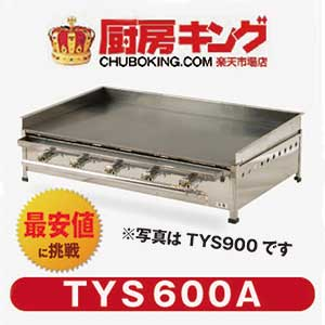 【在庫あり】グリドル TYS600A 代引・送料無料 ★おまけ付き★新品