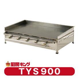 グリドル TYS900 代引・送料無料 ★おまけ付き★新品