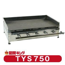 グリドル TYS750 代引・送料無料 ★おまけ付き★新品