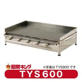 グリドル TYS600 代引・送料無料★おまけ付き★新品